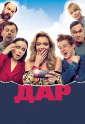 Постер к фильму Дар 2018