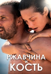 Постер к фильму Ржавчина и кость 2012