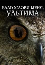 Постер к фильму Благослови меня, Ультима 2013
