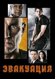 Постер к фильму Эвакуация 2013