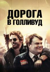 Постер к фильму Дорога в Голливуд 2015