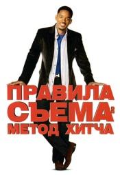 Постер к фильму Правила съема: Метод Хитча 2005