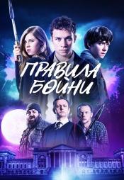 Постер к фильму Правила бойни 2018