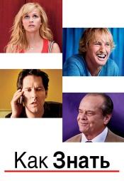 Постер к фильму Как знать… 2010