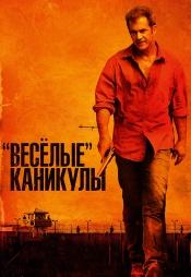 Постер к фильму «Весёлые» каникулы 2011