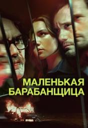 Постер к сериалу Маленькая барабанщица 2018