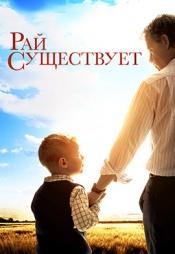 Постер к фильму Рай существует 2014