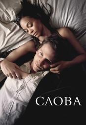Постер к фильму Слова 2012