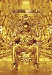 Постер к фильму Двойник дьявола 2011