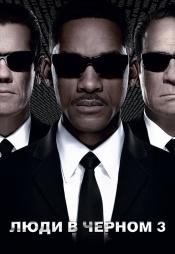 Постер к фильму Люди в чёрном 3 2012
