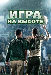 Постер к фильму Игра на высоте 2014