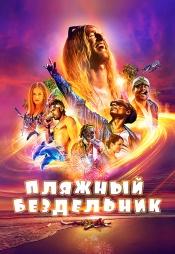 Постер к фильму Пляжный бездельник 2019