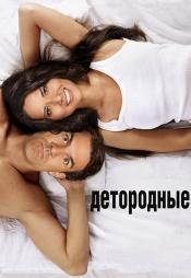Постер к фильму Детородные 2012