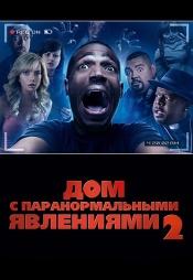 Постер к фильму Дом с паранормальными явлениями 2 2014