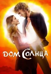 Постер к фильму Дом Солнца 2009