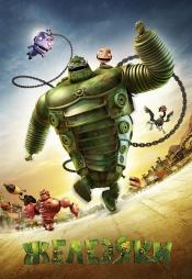 Постер к фильму Железяки 2012