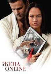 Постер к фильму Жена online 2012