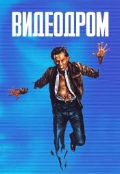 Постер к фильму Видеодром 1982