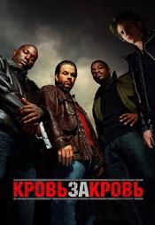 Постер к фильму Кровь за кровь 2005