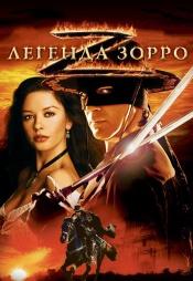 Постер к фильму Легенда Зорро 2005
