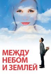 Постер к фильму Между небом и землей 2005