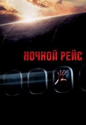 Постер к фильму Ночной рейс 2005