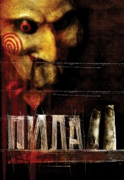Постер к фильму Пила 2 2005