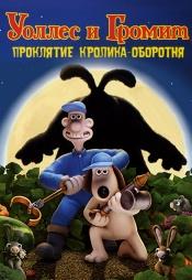 Постер к фильму Уоллес и Громит: Проклятие кролика-оборотня 2005