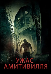 Постер к фильму Ужас Амитивилля 2005