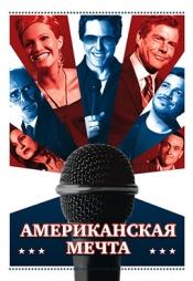 Постер к фильму Американская мечта 2006