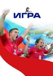 Постер к фильму Игра (2008) 2008
