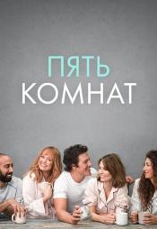 Постер к сериалу Пять комнат 2019