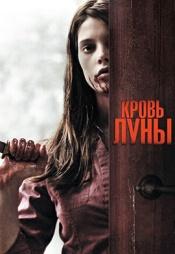 Постер к фильму Кровь луны 2009