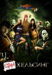 Постер к фильму Стан Хельсинг 2009