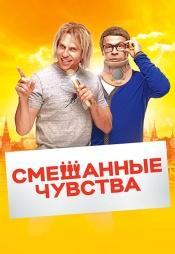 Постер к фильму Смешанные чувства 2014