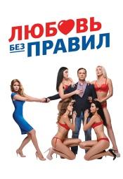 Постер к фильму Любовь без правил 2016