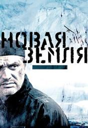 Постер к фильму Новая Земля 2008