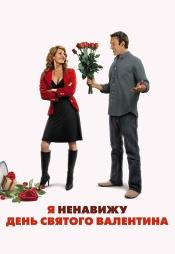 Постер к фильму Я ненавижу день святого Валентина 2009