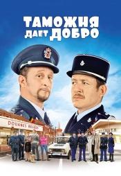 Постер к фильму Таможня даёт добро 2010