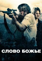 Постер к фильму Слово Божье 2009