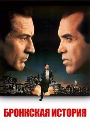 Постер к фильму Бронкская история 1993