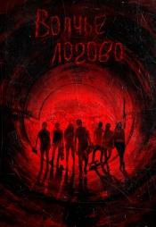 Постер к фильму Волчье логово 2013