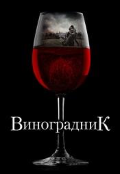 Постер к фильму Виноградник 2014