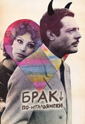 Постер к фильму Брак по-итальянски 1964