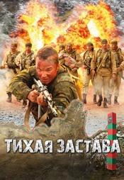 Постер к фильму Тихая застава 2010