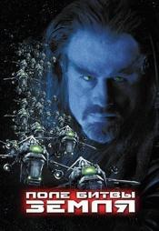 Постер к фильму Поле битвы: Земля 2000