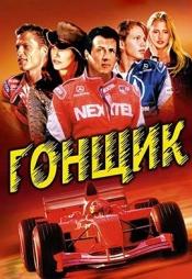 Постер к фильму Гонщик 2001