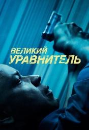Постер к фильму Великий уравнитель 2014