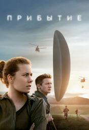 Постер к фильму Прибытие 2016
