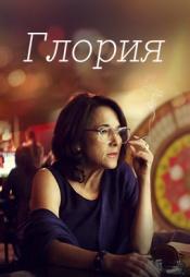 Постер к фильму Глория 2013